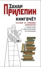 Захар Прилепин - Книгочет. Пособие по новейшей литературе с лирическими и саркастическими отступлениями