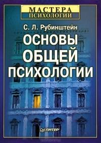 С. Л. Рубинштейн - Основы общей психологии