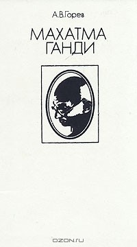 А. В. Горев - Махатма Ганди