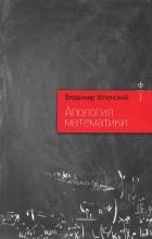 Владимир Андреевич Успенский - Апология математики (сборник)