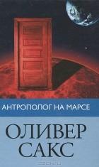Оливер Сакс - Антрополог на Марсе