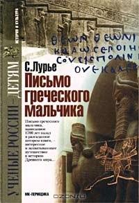 С. Лурье - Письмо греческого мальчика (сборник)