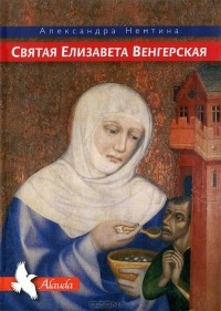 Александра Немтина - Святая Елизавета Венгерская