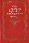 Топорков А.Л. - Секс и эротика в русской традиционной культуре