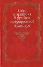 - Секс и эротика в русской традиционной культуре