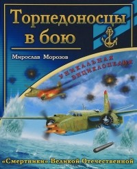 М. Э. Морозов - Торпедоносцы в бою.