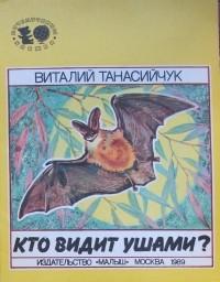 Виталий Танасийчук - Кто видит ушами?