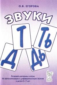 О. В. Егорова - Звуки Т, Ть, Д, Дь. Речевой материал и игры по автоматизации и дифференциации звуков у детей 5-7 лет