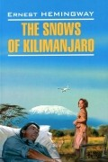 Ernest Hemingway - Снега Килиманджаро / The Snows of Kilimanjaro
