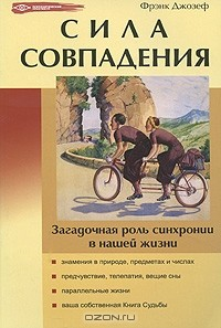 Скачать полную книгу джозеф ф. Гибель атлантиды бесплатно в fb2.
