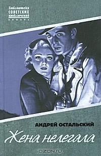 Андрей Остальский - Жена нелегала