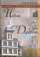 Андрей Жданов - Санкт-Петербург. Новая и Старая Деревни