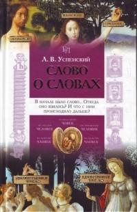Л. В. Успенский - Слово о словах
