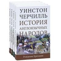 Уинстон Черчилль - История англоязычных народов (комплект из 4 книг)