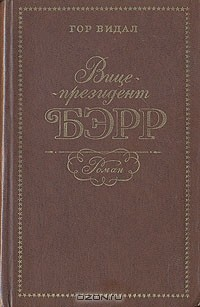 Гор Видал - Вице-президент Бэрр