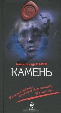 Александр Варго - Камень