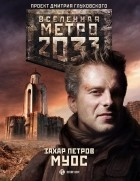 Захар Петров - Метро 2033. Муос