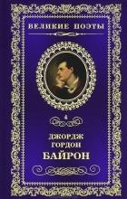 Джордж Гордон Байрон - Великие поэты. Том 4. Прометей