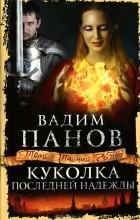 Вадим Панов - Куколка последней надежды