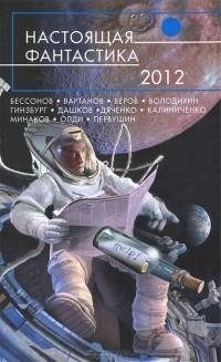 без автора - Настоящая фантастика-2012 (сборник)