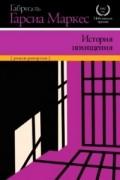 Габриэль Гарсиа Маркес - История похищения