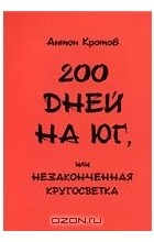 Антон Кротов - 200 дней на юг, или Незаконченная кругосветка
