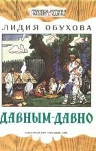 Лидия Обухова - Давным-давно
