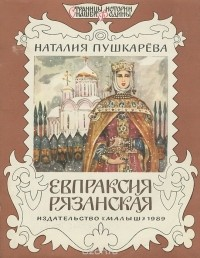 Наталья Пушкарева - Евпраксия Рязанская