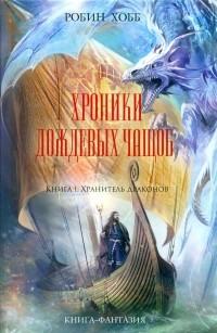 Робин Хобб - Хроники Дождевых чащоб. Книга 1. Хранитель драконов