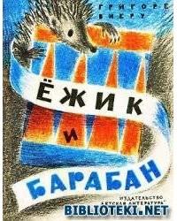 Григоре Виеру - Ёжик и барабан (сборник)