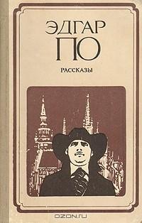 Эдгар По - Рассказы (сборник)