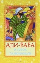 - Али-Баба и сорок разбойников (сборник)