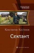 Константин Костинов - Сектант