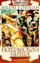 Яков Гордин - Полтавская битва