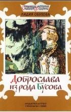 Лидия Обухова - Доброслава из рода Бусова
