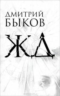 Дмитрий Быков - ЖД