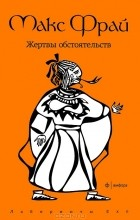 Макс Фрай - Жертвы обстоятельств (сборник)