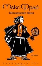 Макс Фрай - Магахонские Лисы