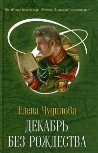 Елена Чудинова - Декабрь без Рождества