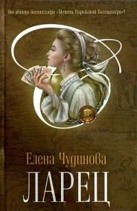 Елена Чудинова - Ларец