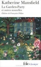 Katherine Mansfield - La garden-party et autres nouvelles (сборник)