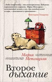 Мария Метлицкая - Второе дыхание