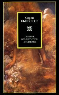 Кьеркегор Серен - Дневник обольстителя. Афоризмы (сборник)