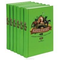 Редьярд Киплинг - Редьярд Киплинг. Собрание сочинений в 6 томах (комплект)