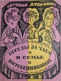 Евгений Дубровин - Беседы за чаем в семье Погребенниковых