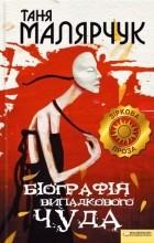 Татьяна Малярчук - Біографія випадкового чуда