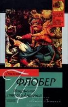 Гюстав Флобер - Искушение святого Антония