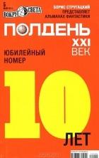 без автора - Полдень, XXI век. №5, май 2012 (сборник)