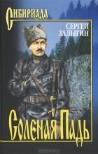 Сергей Залыгин - Соленая Падь