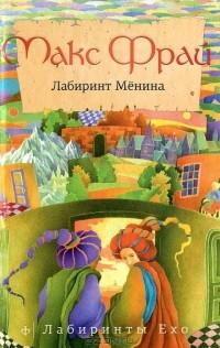 Макс Фрай - Лабиринт Менина. Повести (сборник)